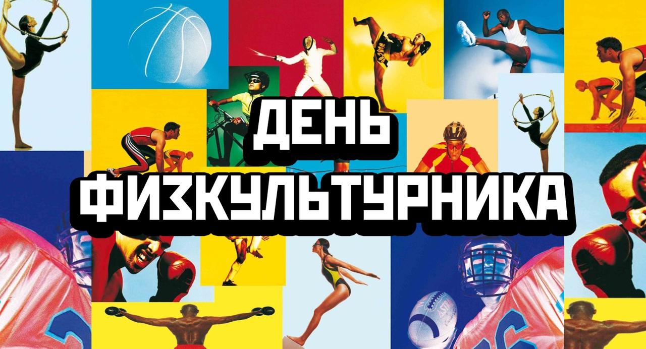 День физкультурника в Кемеровском районе.