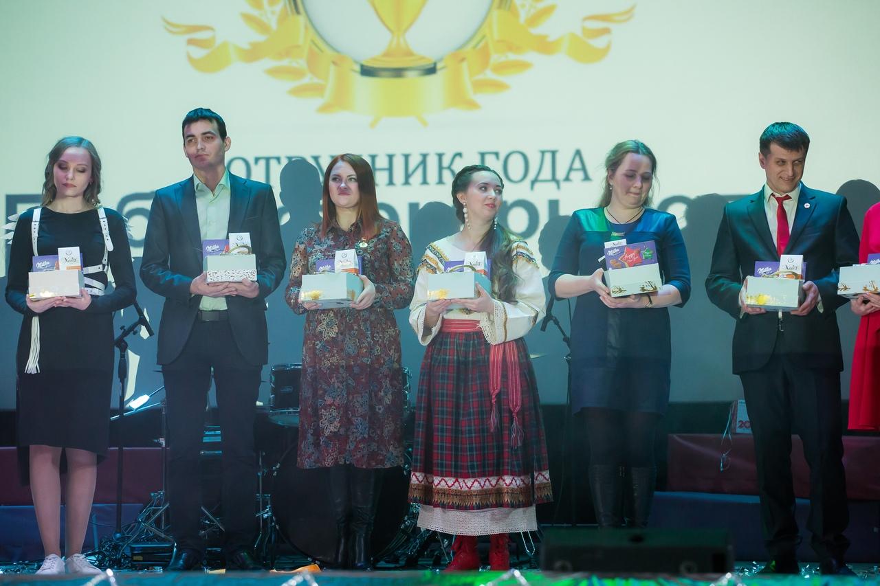 Подведение итогов ежегодного конкурса «Сотрудник года-2019»