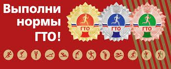 Знаки ГТО за 2019 год выданы!