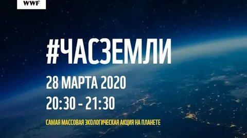 «Час Земли» – 2020