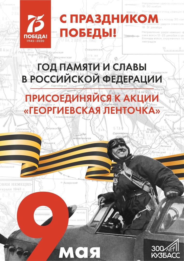 Сегодня в Кузбассе стартует акция «Георгиевская ленточка»