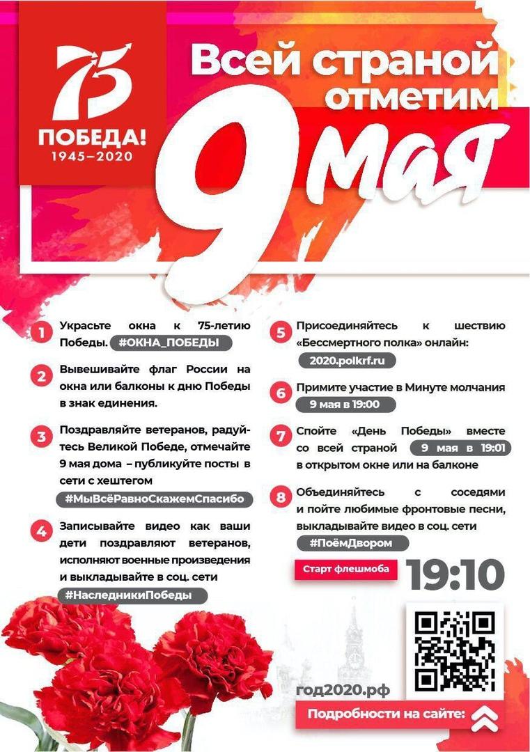 Встретим 9 мая всей страной!