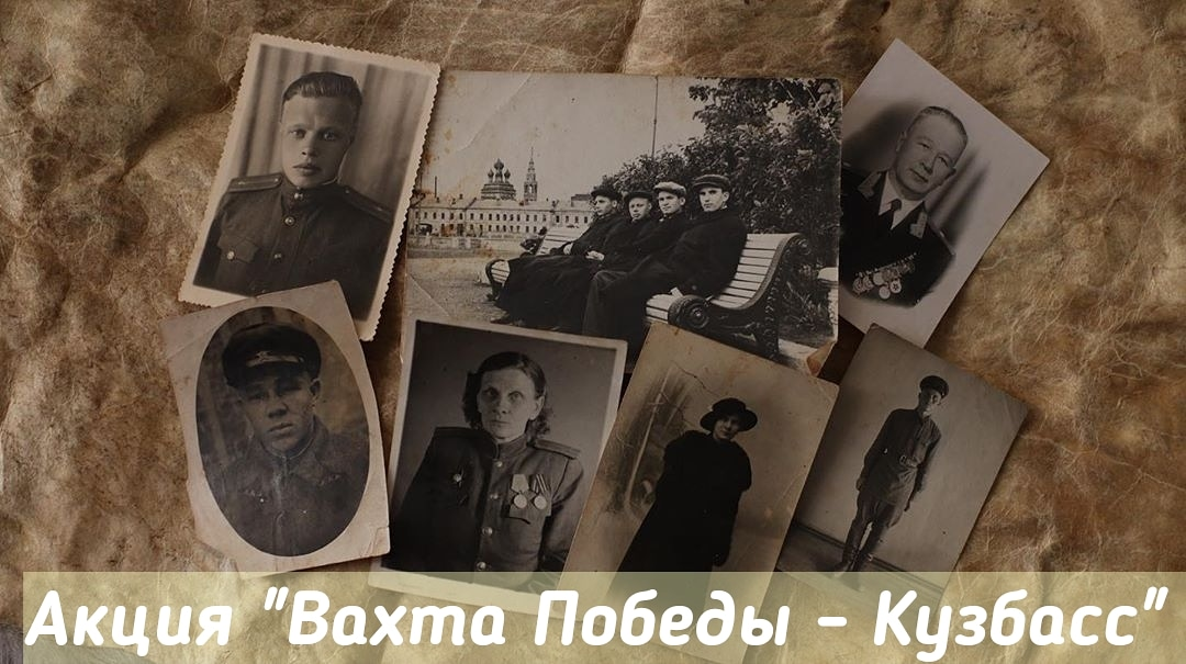 Вахта Победы — Кузбасс