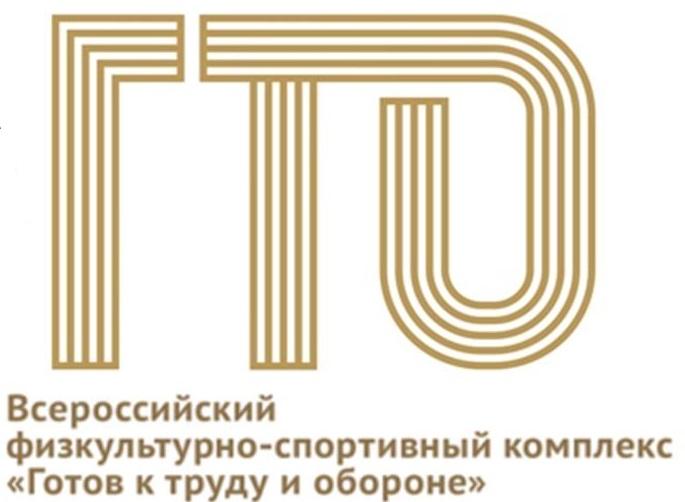 Кемеровский округ — первый по ГТО