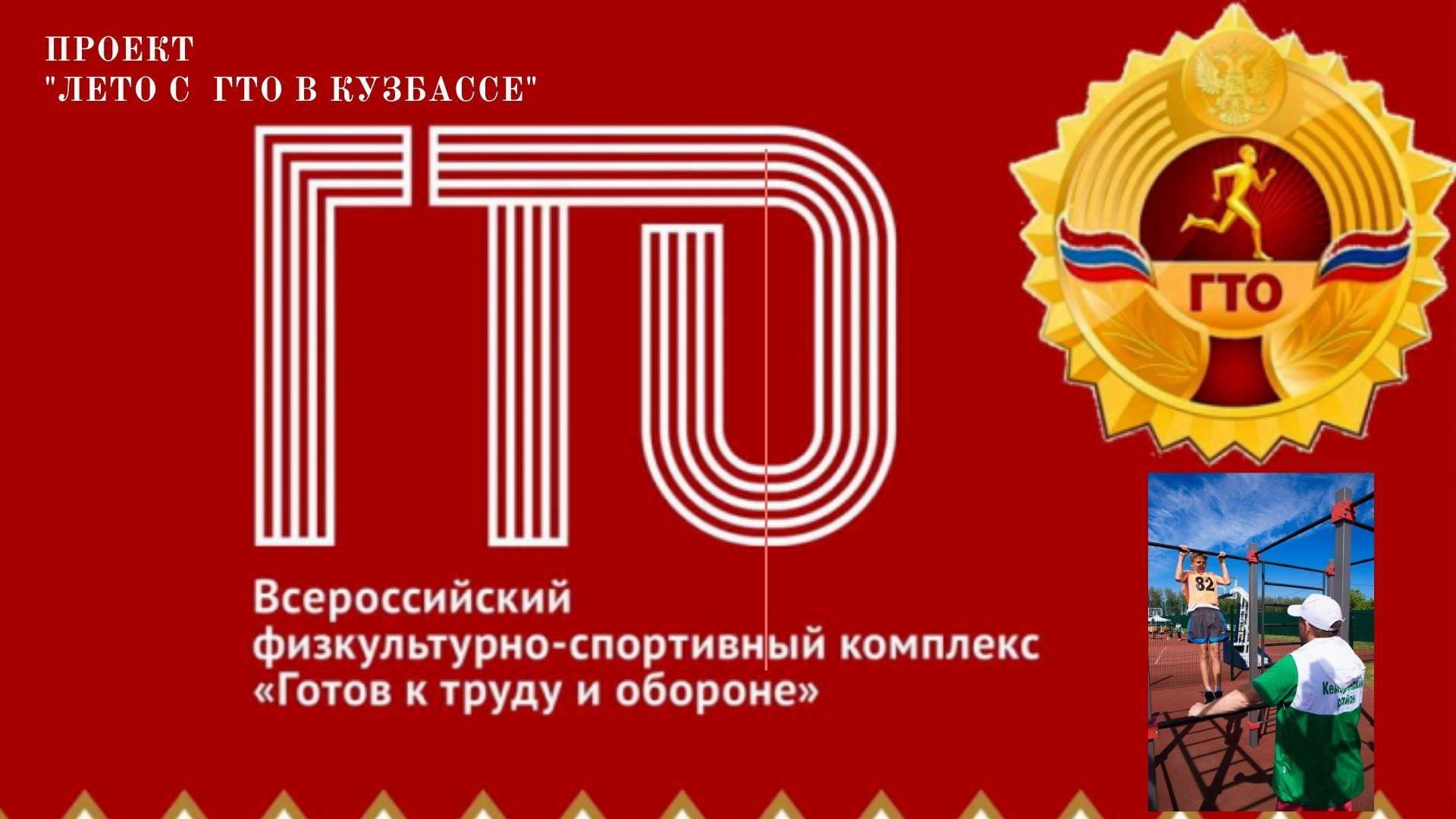 Стартует региональный проект «Лето с ГТО в Кузбассе»!