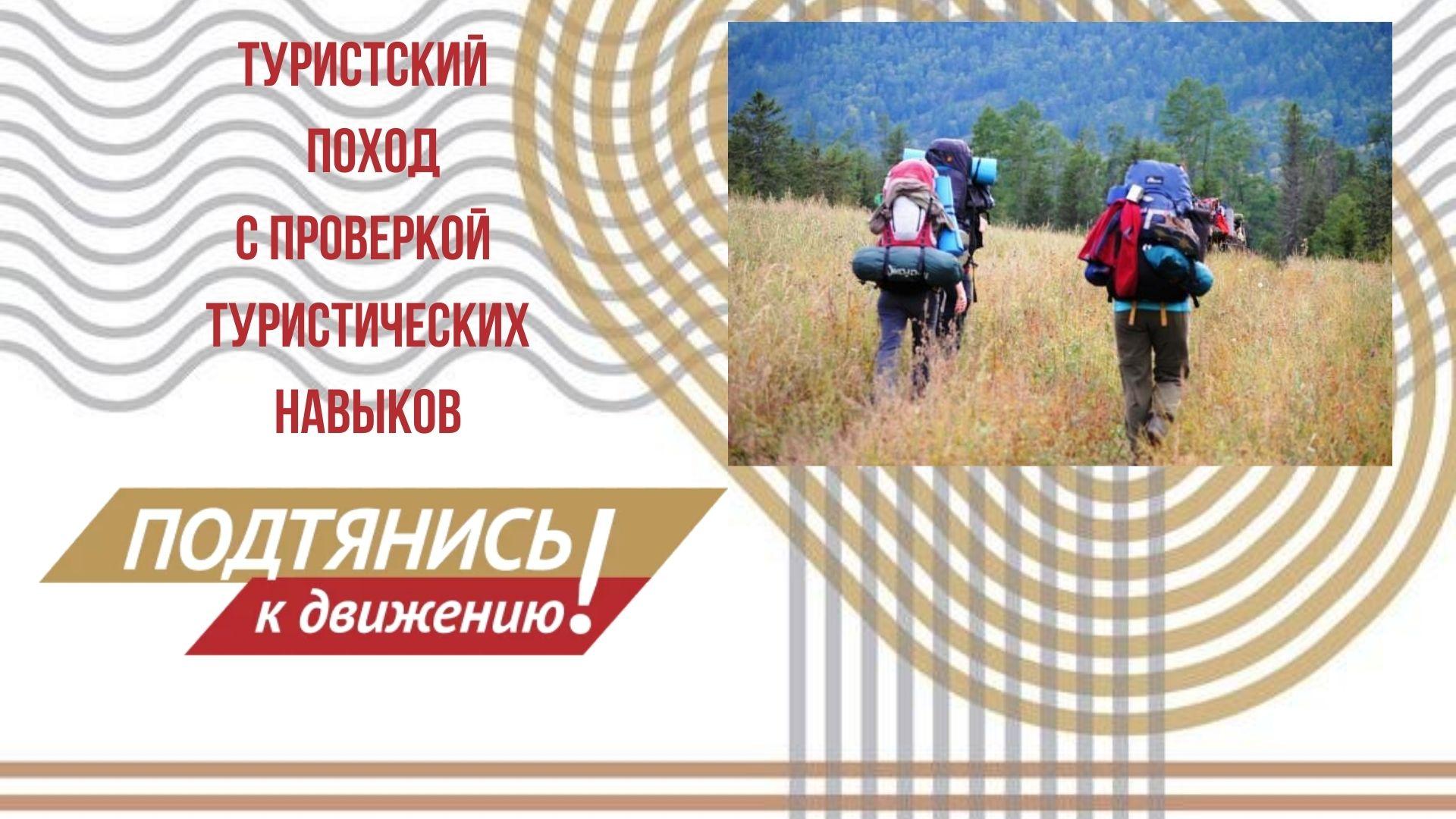 Туристский поход. Часть 2