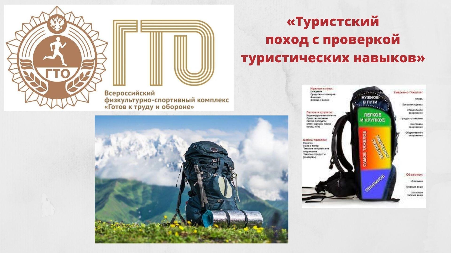 Туристский поход. Часть 6
