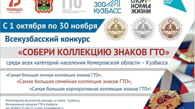 Собери коллекцию знаков ГТО!