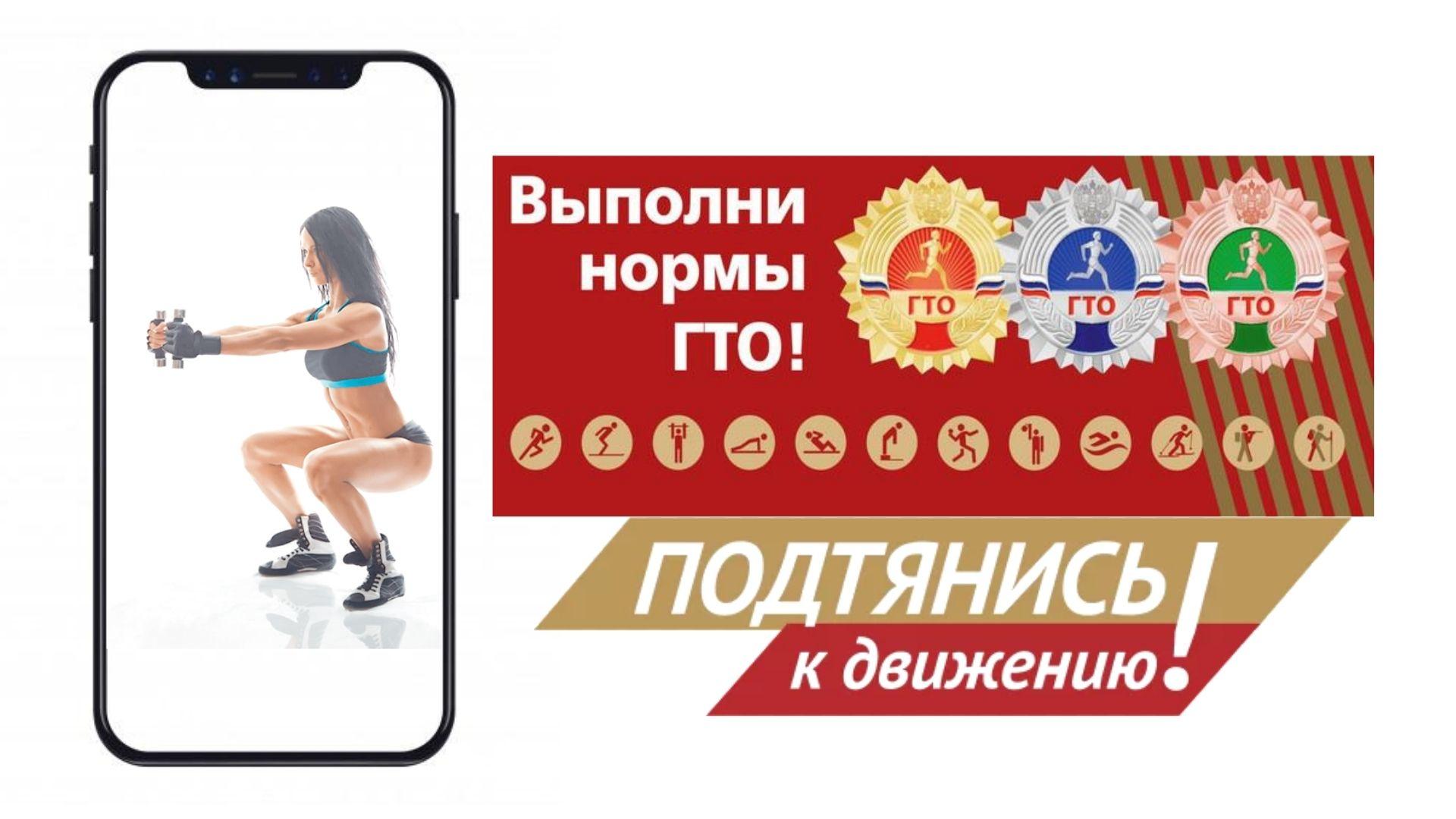 Приложения для занятий спортом
