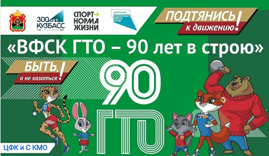 ВФСК ГТО – 90 лет в строю