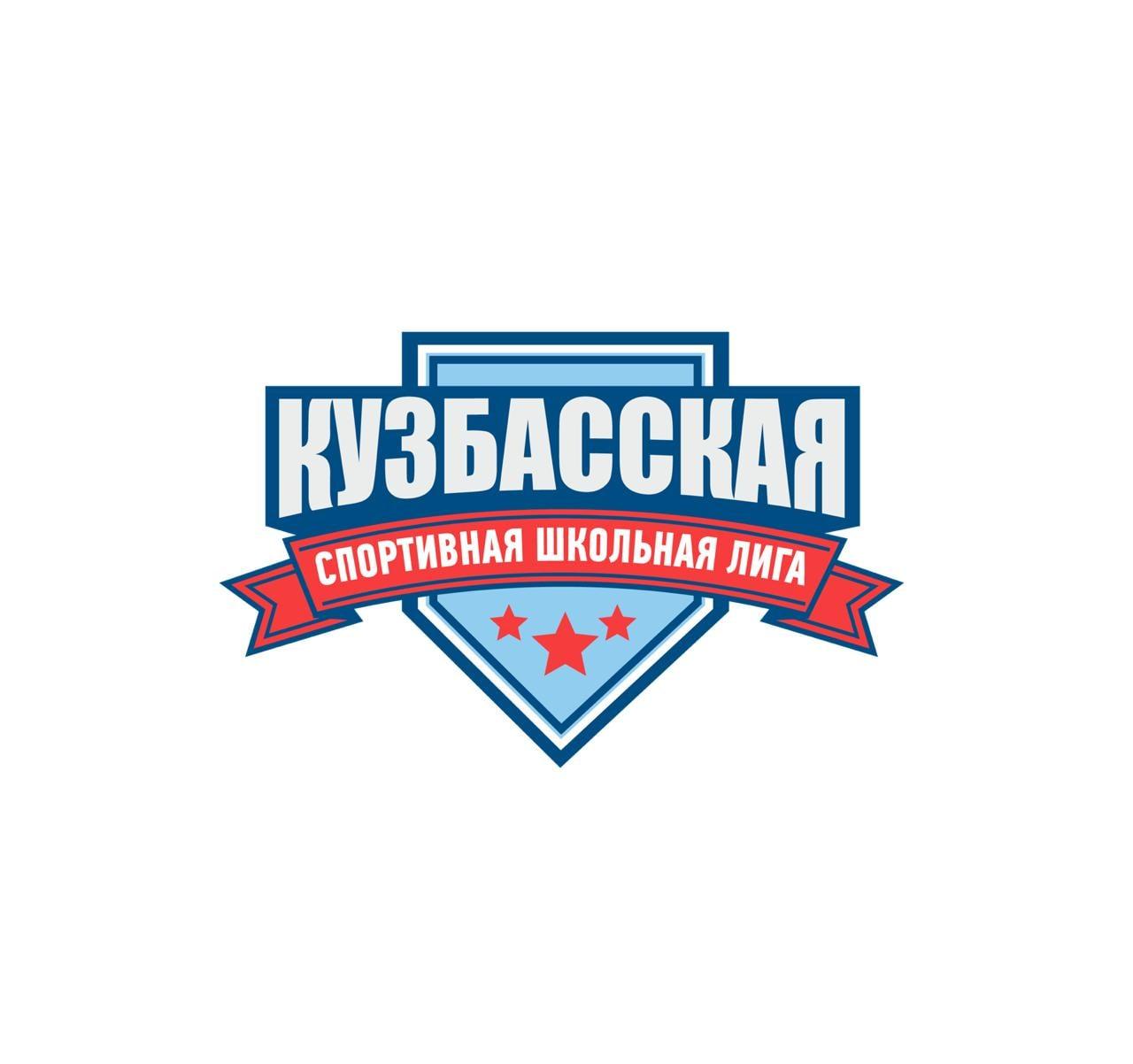 Кузбасская спортивная школьная лига
