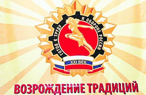 ВОЗРОЖДЕНИЕ КОМПЛЕКСА ГТО В СОВРЕМЕННОЙ РОССИИ