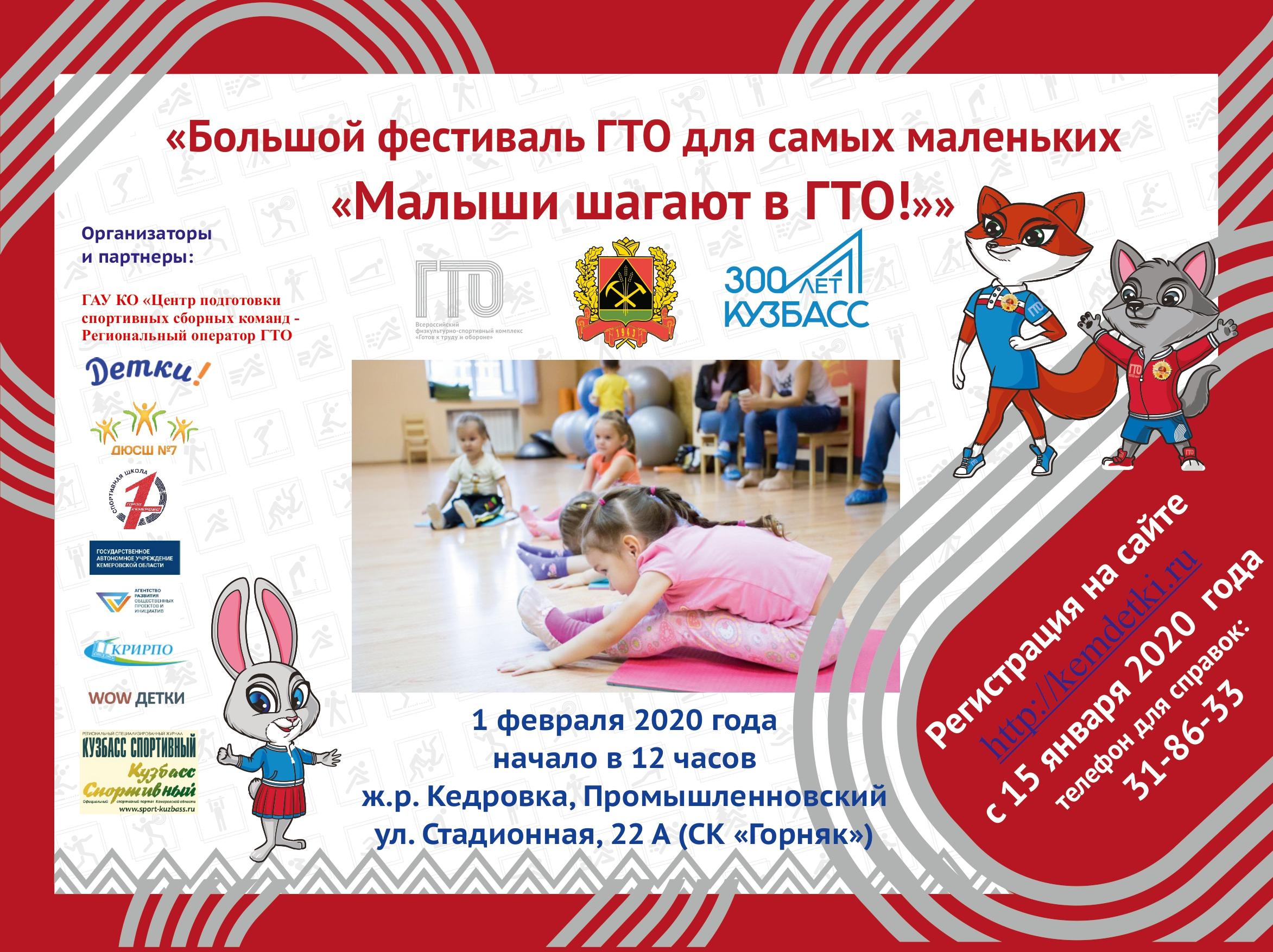 Большой фестиваль ГТО для самых маленьких «Малыши шагают в ГТО»