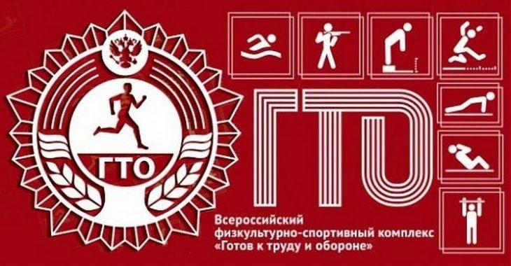 Зимний фестиваль ГТО для всех категорий населения