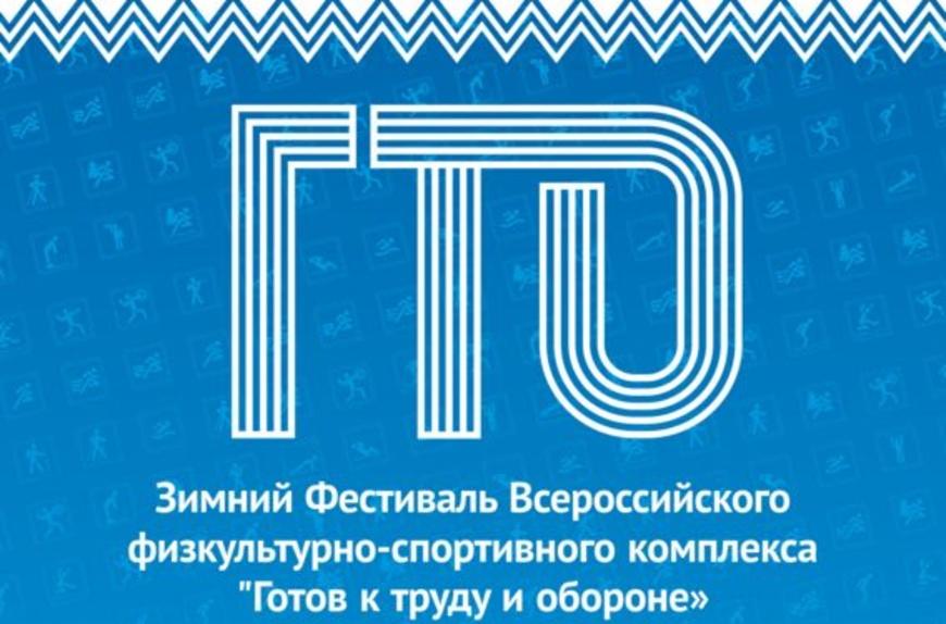 Спортсмены Кемеровского муниципального округа примут участие в Зимнем фестивале ГТО