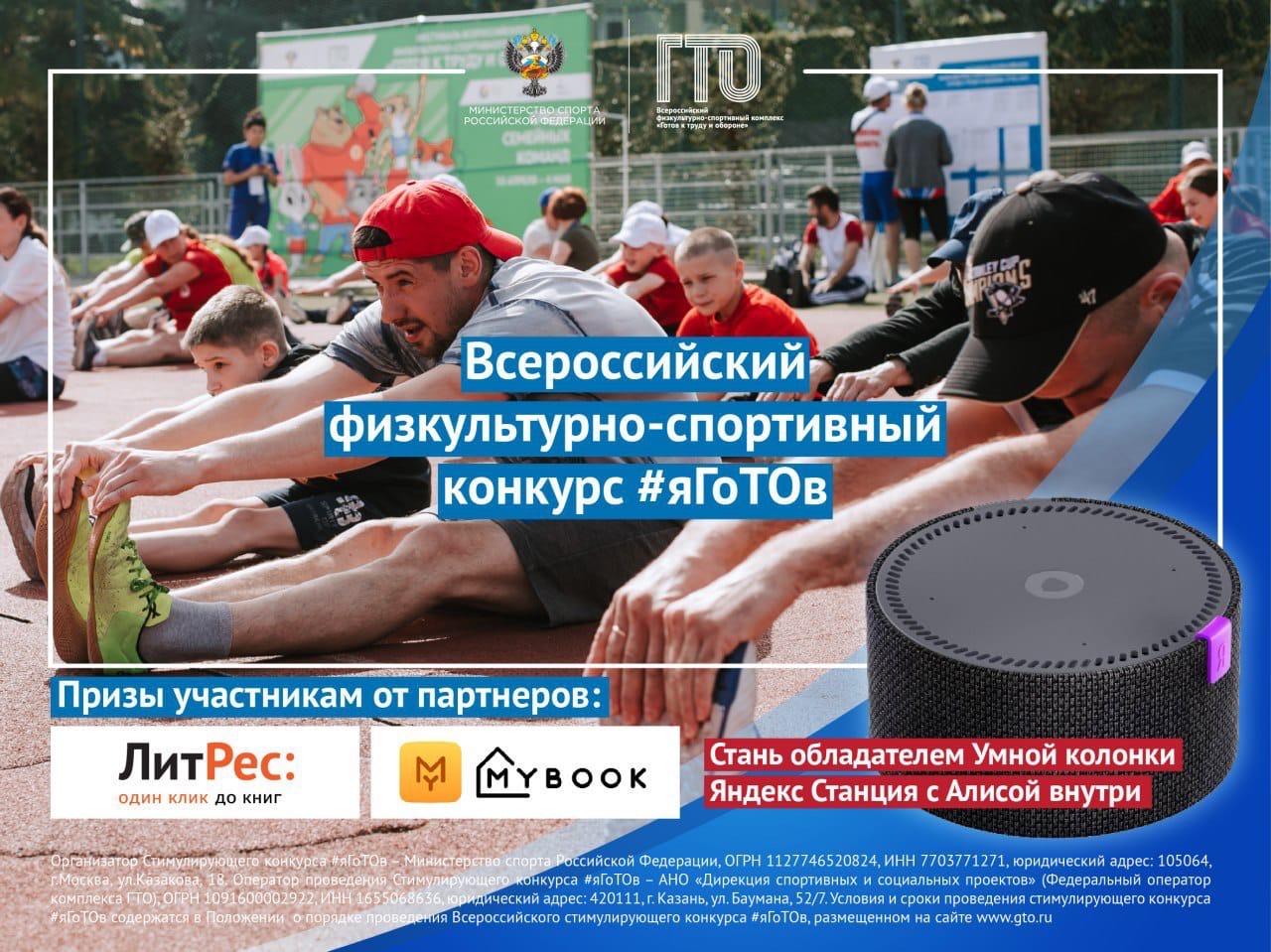 Всероссийский конкурс #яГоТОв!
