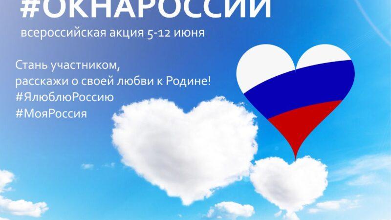 Окна России
