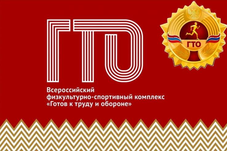И снова первые в региональном рейтинге ГТО!