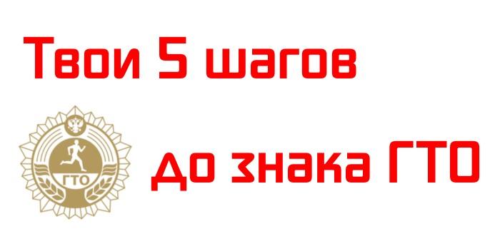 5 шагов до знака ГТО