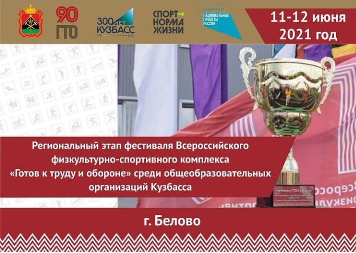 Фестиваль ВФСК «Готов к труду и обороне» среди общеобразовательных организаций Кузбасса