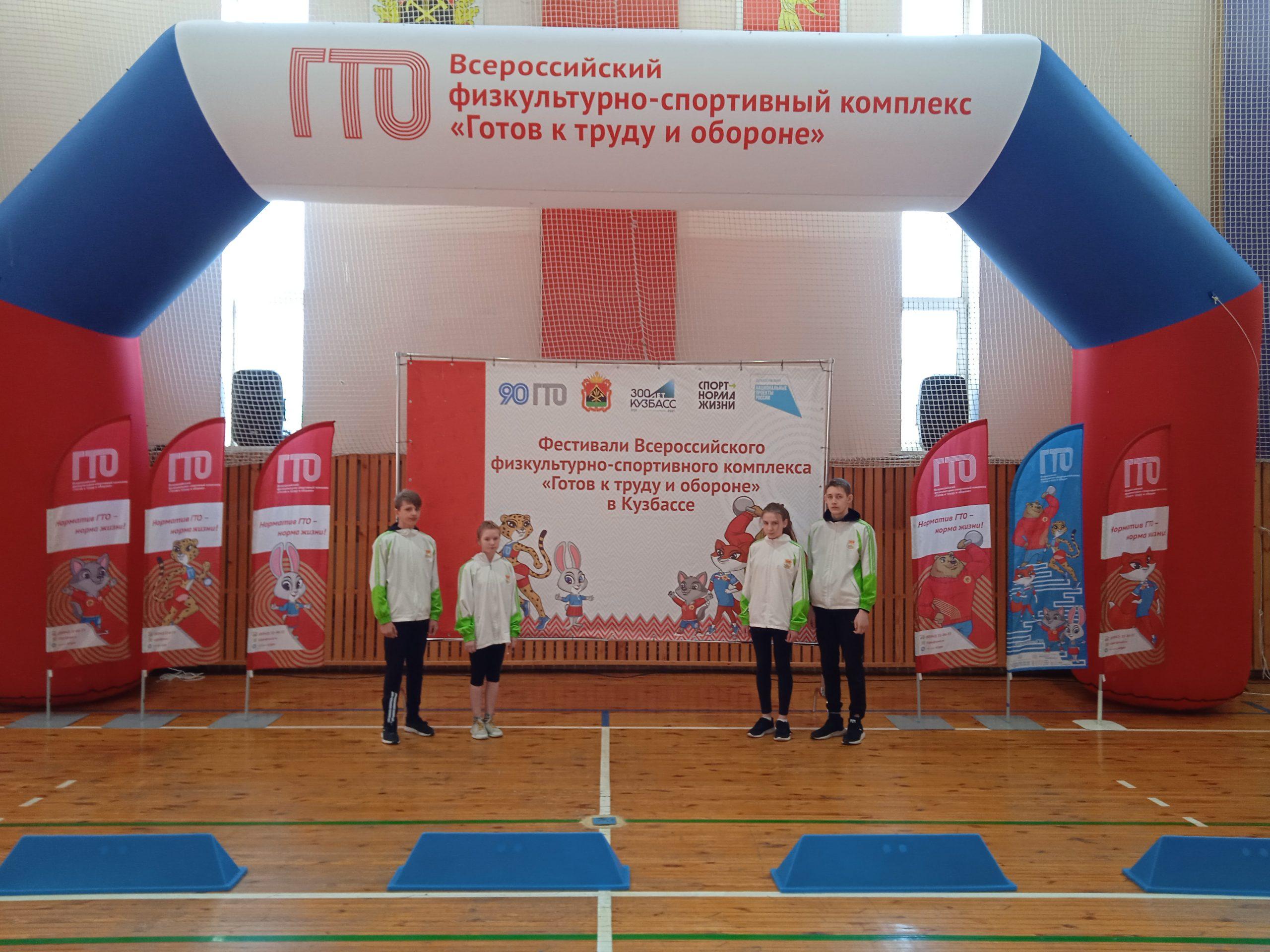 III (региональный) этап среди физкультурно-спортивных организаций Кузбасса