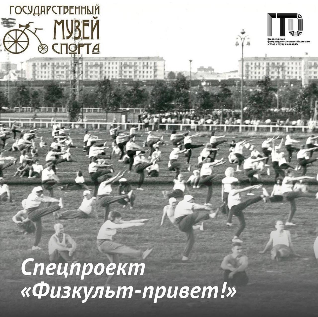 Многоборье ГТО в СССР